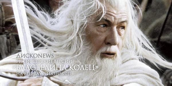 BD (A): Режиссерские версии «Властелина колец» в июне