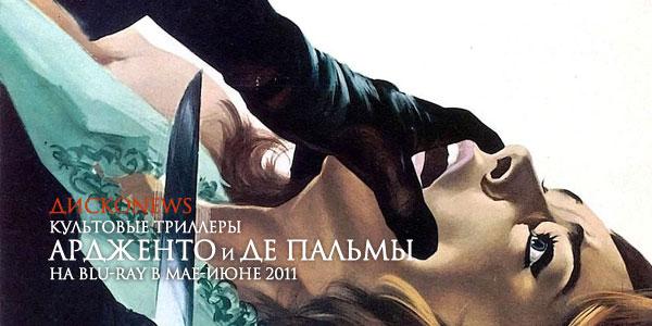 BD: Культовые триллеры Ардженто и Де Пальмы