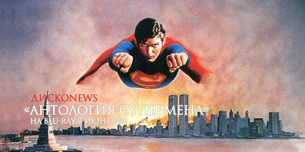 читать дальше BD (A): Антология Супермена