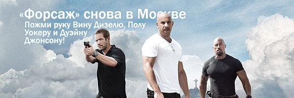«Форсаж» снова в Москве