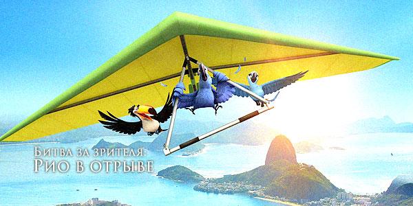 читать дальше Битва за зрителя: Рио в отрыве