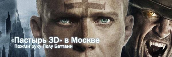 Премьера «Пастыря 3D» в Москве