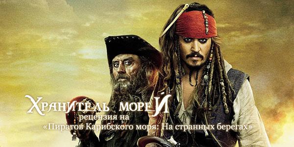 читать дальше Рецензия на «Пиратов Карибского моря: На странных берегах»