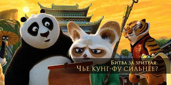 читать дальше Битва за зрителя: Чье кунг-фу сильнее?