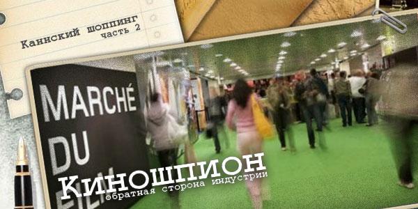 читать дальше Киношпион: Каннский шоппинг (часть 2)