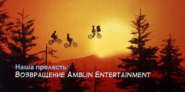Возвращение Amblin Entertainment