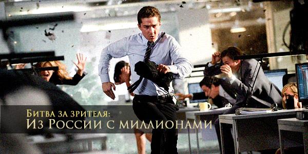 читать дальше Битва за зрителя: Из России с миллионами
