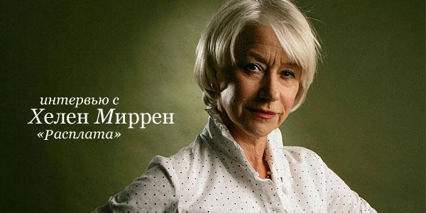 Интервью с Хелен Миррен | «Расплата»
