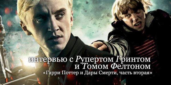 Интервью с Рупертом Гринтом и Томом Фелтоном | «Гарри Поттер»