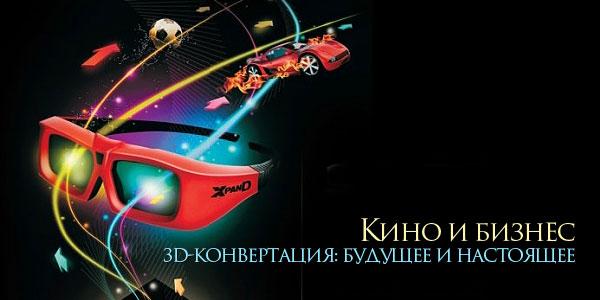 3D-конвертация: будущее и настоящее