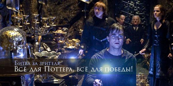 читать дальше Битва за зрителя: Всё для Поттера, всё для победы!