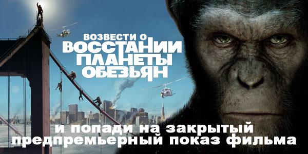 читать дальше Конкурс по фильму «Восстание планеты обезьян»