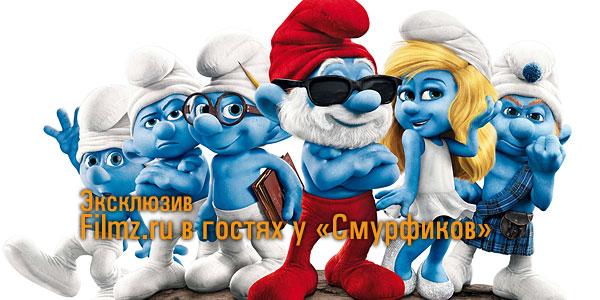 читать дальше Взятие Комик-Кона: В гостях у «Смурфиков» (полная версия)