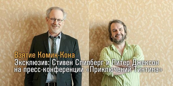 читать дальше Взятие Комик-Кона: Стивен Спилберг и Питер Джексон на пресс-конференции «Тинтина»