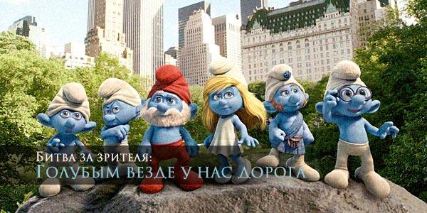 Битва за зрителя: Голубым везде у нас дорога