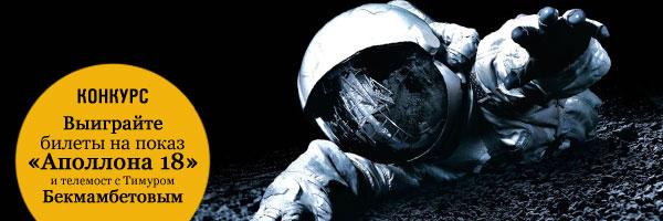 Попадите на «Аполлон 18»