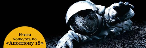 Итоги викторины по «Аполлону 18»