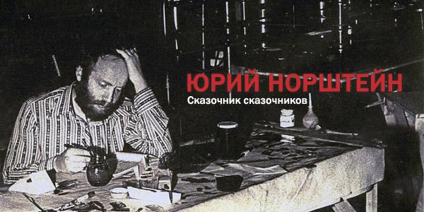 Юрий Норштейн, сказочник сказочников