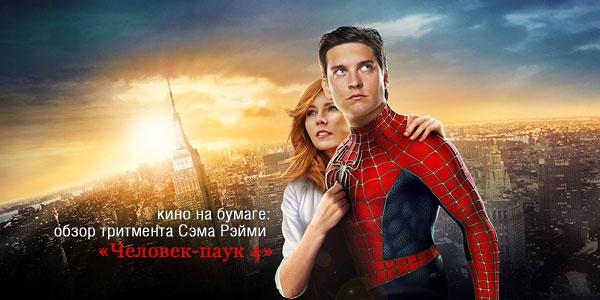 читать дальше Обзор тритмента Сэма Рэйми «Человек-паук 4»