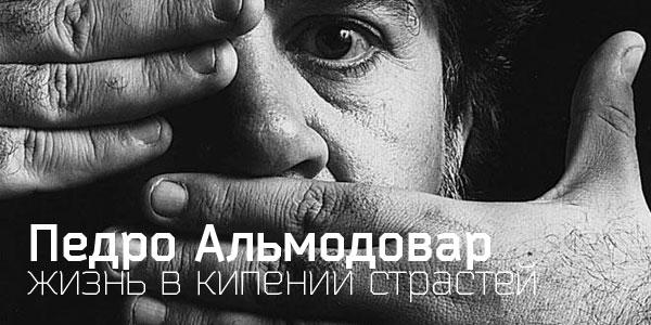 Педро Альмодовар: жизнь в кипении страстей