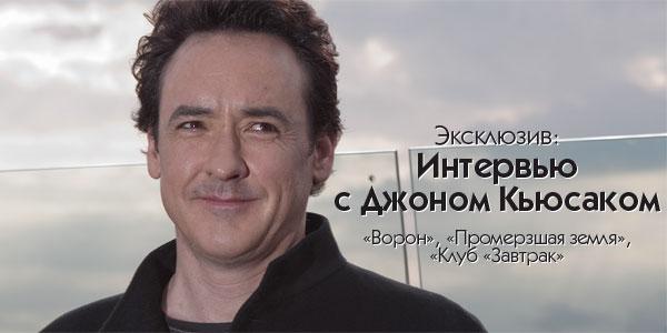 Интервью с Джоном Кьюсаком