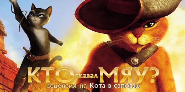 читать дальше Рецензия на «Кота в сапогах»