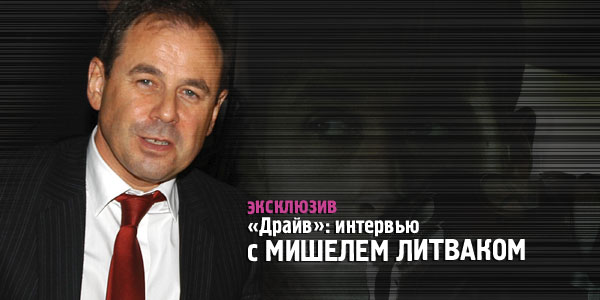 Интервью с Мишелем Литваком | «Драйв»