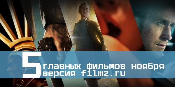 читать дальше 5 из 39 фильмов, которые нельзя пропустить в ноябре 2011 года