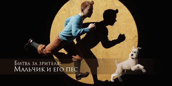 читать дальше Битва за зрителя: Мальчик и его пес