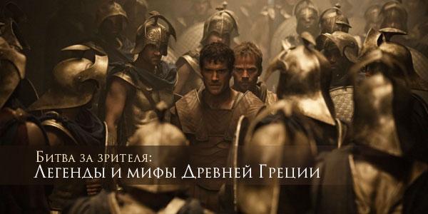 читать дальше Битва за зрителя: Легенды и мифы Древней Греции
