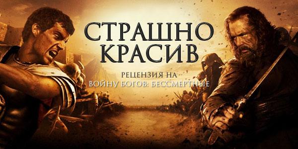 читать дальше Рецензия на «Войну богов: Бессмертные»