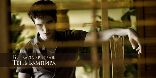 читать дальше Битва за зрителя: Тень вампира