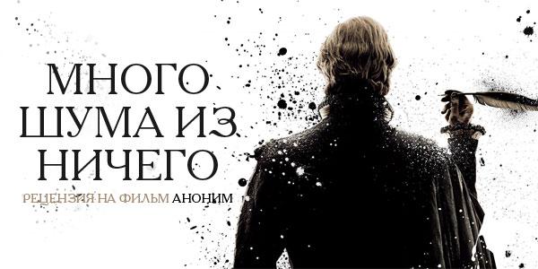 читать дальше Рецензия на фильм «Аноним»
