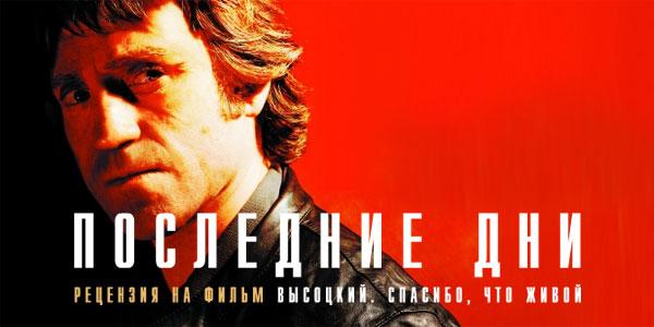 читать дальше Рецензия на «Высоцкий. Спасибо, что живой»