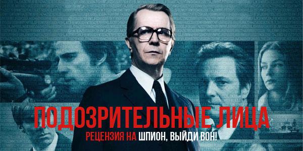 читать дальше Рецензия на фильм «Шпион, выйди вон!»
