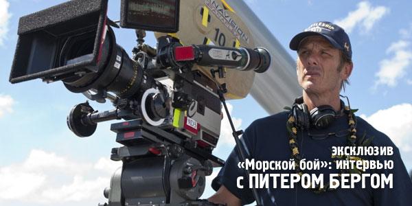 Интервью с режиссером Питером Бергом | «Морской бой»