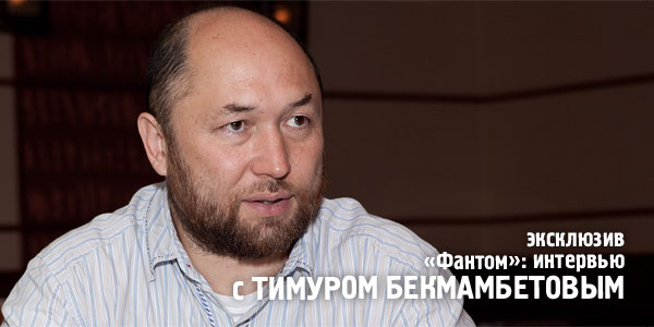 читать дальше Интервью с Тимуром Бекмамбетовым | «Фантом»