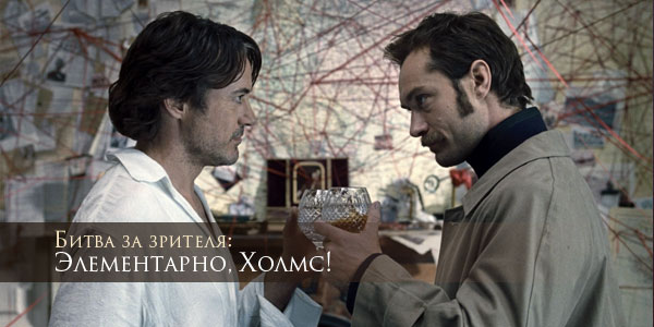читать дальше Битва за зрителя: Элементарно, Холмс!