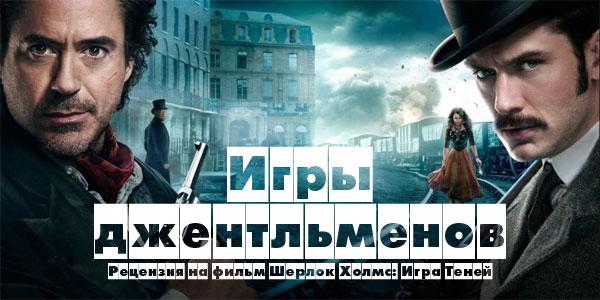 Рецензия на фильм «Шерлок Холмс: Игра теней»