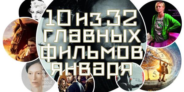 10 главных фильмов января 2012 года