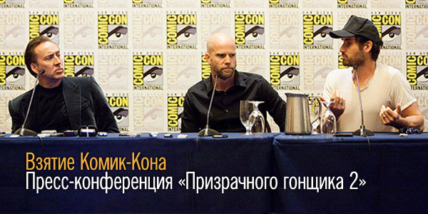 читать дальше Взятие Комик-Кона: Пресс-конференция с создателями «Призрачного гонщика 2»