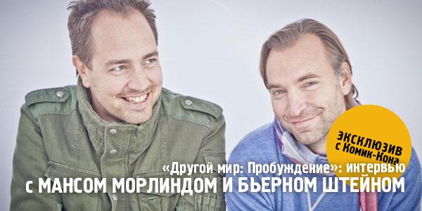 читать дальше Интервью с режиссерами Мансом Морлиндом и Бьерном Штейном | «Другой мир: Пробуждение»