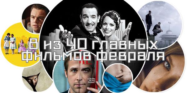 8 главных фильмов февраля 2012 года