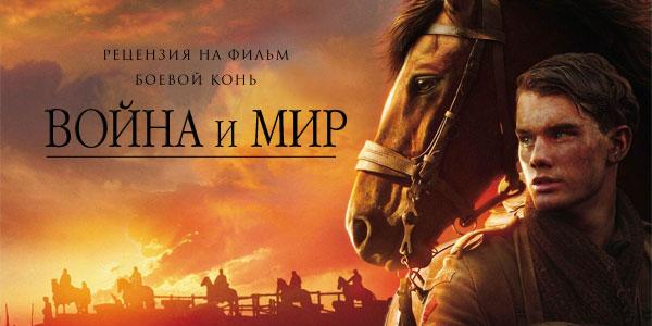 читать дальше Рецензия на «Боевого коня»