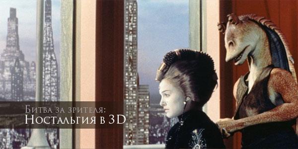 читать дальше Битва за зрителя: Ностальгия в 3D
