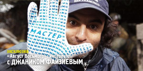 Интервью с Джаником Файзиевым | «Август Восьмого»