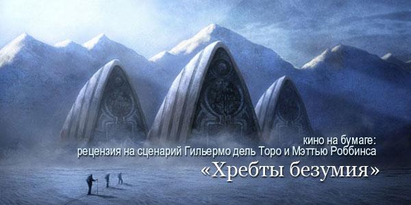 Рецензия на сценарий «Хребтов безумия»