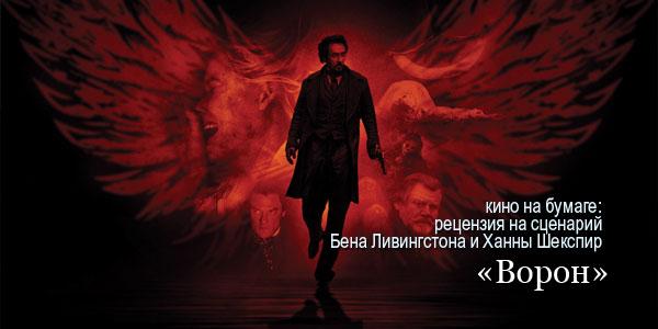 читать дальше Рецензия на сценарий «Ворона»