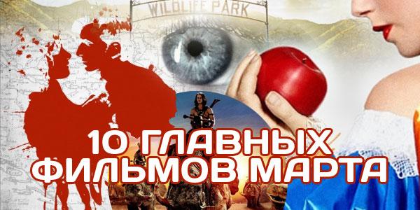 читать дальше 10 главных фильмов марта 2012 года