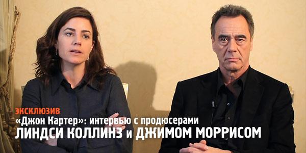 Интервью с продюсерами Джимом Моррисом и Линдси Коллинз | «Джон Картер»